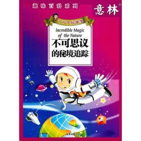 意林成长励志系列:十万个好故事·不可思议的秘境追踪【彩绘】