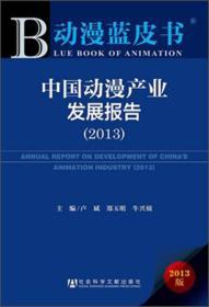 动漫蓝皮书:中国动漫产业发展报告(2013)
