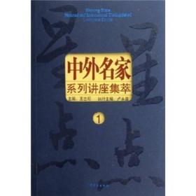 中外名家系列讲座(1)