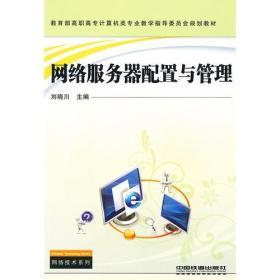 (教材)网络服务器配置与管理