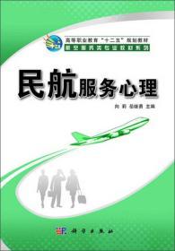 """民航服务心理/高等职业教育""""十二五""""规划教材·航空服务类专业教材系列"""