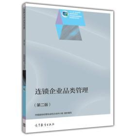 """连锁企业品类管理(第二版)/""""十二五""""职业教育国家规划教材"""