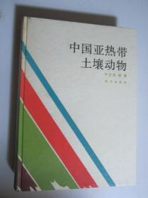 中国亚热带土壤动物(16开精装本)