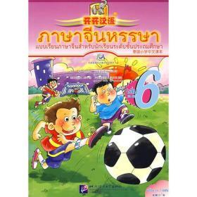 开开汉语-   泰国小学中文课本 (无练习册.CD)
