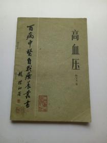 高血压(百病中医自我疗养丛书)