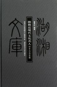 湖湘文库:湘籍近现代文化名人(语言文字学家卷)
