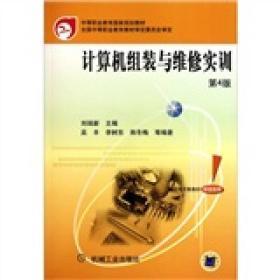计算机组装与维修实训(第4版)