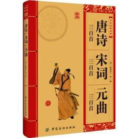 中华经典必读--唐诗宋词元曲三百首