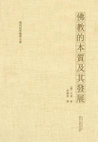 佛教的本质及其发展(现代世界佛学文库)   (德)孔滋著  贵州大学出版社正版