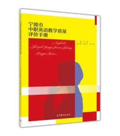 宁波市中职英语教学质量评价手册