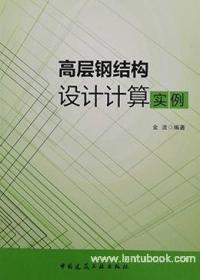 高层钢结构设计计算实例9787112213573金波/中国建筑工业出版社/蓝图建筑书店