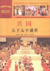 中国文化百科史海政治-兴国:天下太平盛世(彩图版)/新