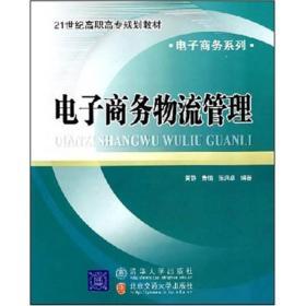 电子商务物流管理(电子商务系列)