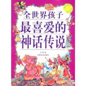 """""""博识教育""""泛读文库--全世界孩子最喜爱的神话传说(四色印刷)"""