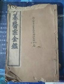 御纂医宗金鑑,订正仲景全书伤寒论注太阳(上中下)