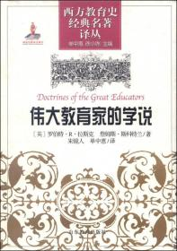 西方教育史经典名著译丛:伟大教育家的学说