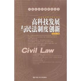 高科技发展与民法制度创新