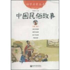 幼学启蒙丛书:中国民俗故事