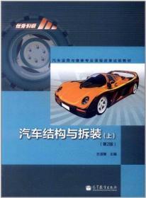 中职 汽车结构与拆装(上)(第二版)
