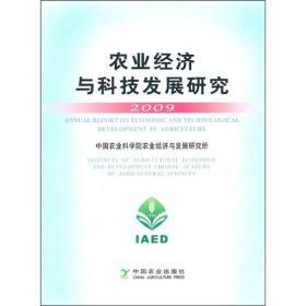农业经济与科技发展研究2009