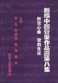 新编中国声乐作品选 第八集 新歌心曲 歌韵生辉