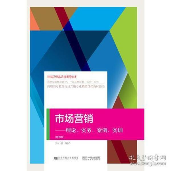市场营销:理论、实务、案例、实训