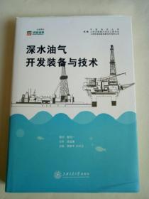 深水油气开发装备与技术