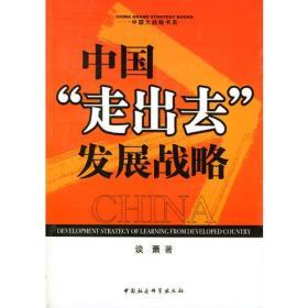"""中国""""走出去""""发展战略"""