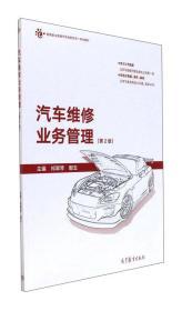 汽车维修业务管理(第2版)