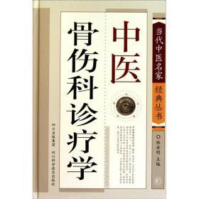 中医骨伤科诊疗学