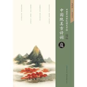 中国绝美古诗词(庭)/田英章田雪松硬笔字帖