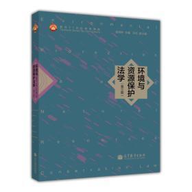 环境与资源保护法学(第3版)/面向21世纪课程教材