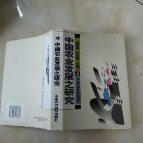 中国农业发展之研究(顾焕章签赠本 精装),