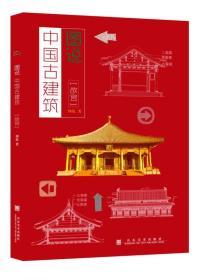 图说中国古建筑 故宫