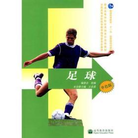 全国高等学校体育教学指导委员会推荐:足球:单色版