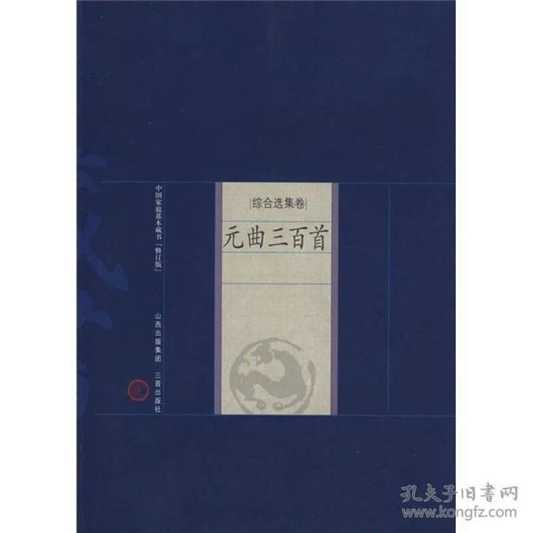 中国家庭基本藏书·综合选集选:元曲三百首(修订版)