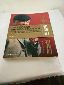 黄永玉和我们 : 《黄永玉全集》编辑出版前前后后 【赠黄永玉签名】