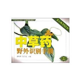 中草药野外识别手册2