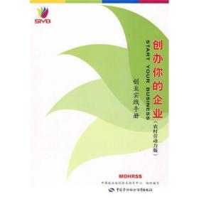 高职  创业实践手册(创办你的企业)农村劳动力版
