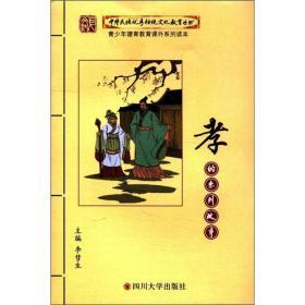 中华民族优秀传统文化教育丛书:孝的系列故事