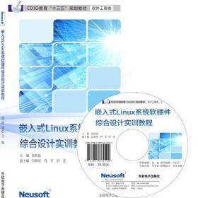 正版图书 嵌入式linux系统软件综合设计实训教程