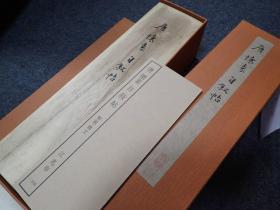 二玄社   唐 怀素 自叙帖   复制品   1980年 31.4 x 1510.0 cm  手卷   如同真迹