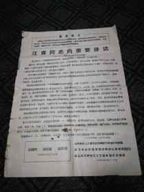 4开文革告示:江青同志的重要讲话(1967年红卫兵菏泽地区文艺革命造反指挥部翻印)