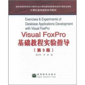 计算机基础课程系列教材:Visual FoxPro基础教程实验指导(第3版)