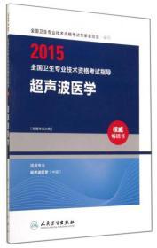 2015全国卫生专业技术资格考试指导