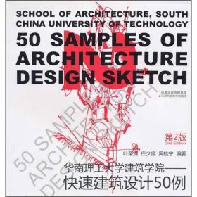 华南理工大学建筑学院