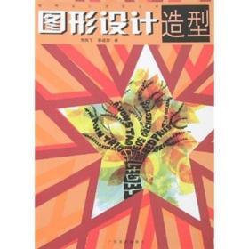 广西美术出版社 图形设计造型 熊燕飞,陈建勋 9787807460589