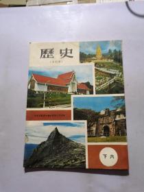 马来西亚课本 历史 修订本 六下