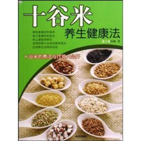 十谷米养生健康法