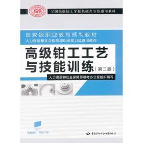 全新包邮  高级钳工工艺与技能训练(第2版)